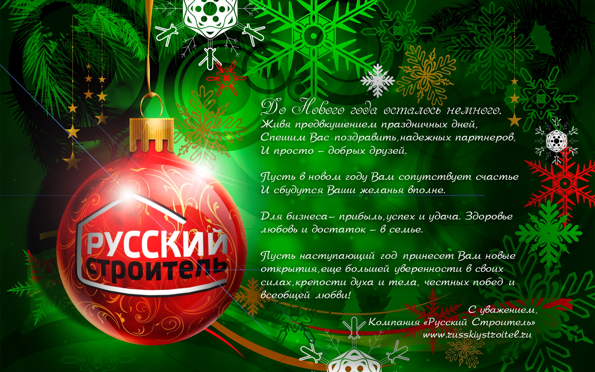 Поздравление новый год организации
