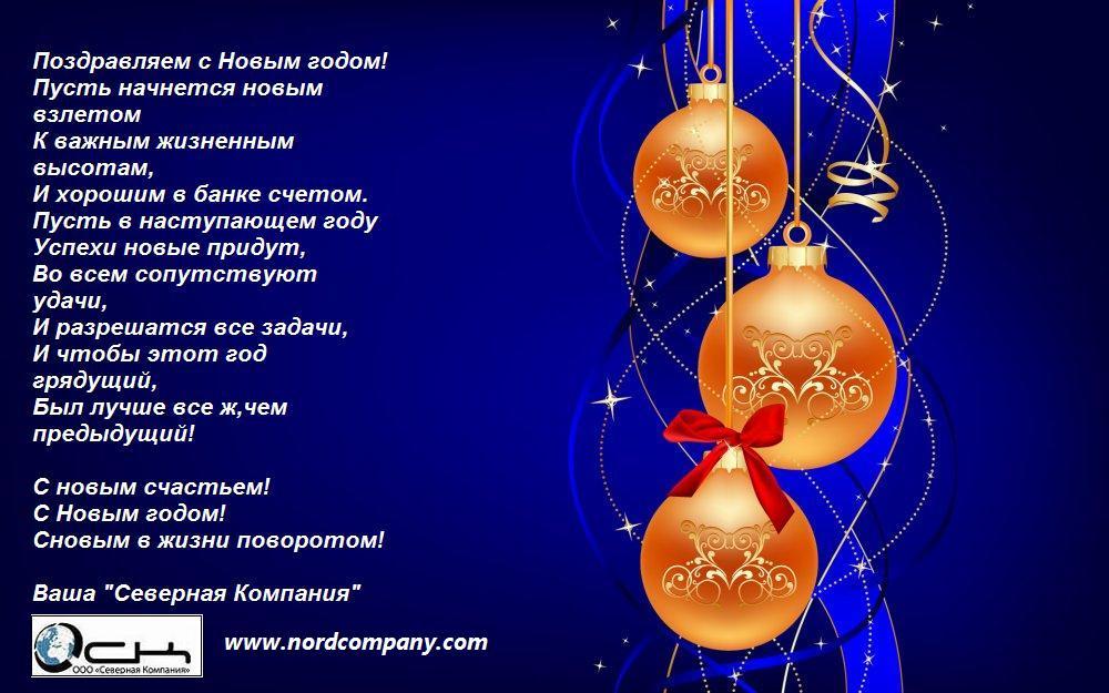 Поздравление компании на новый год