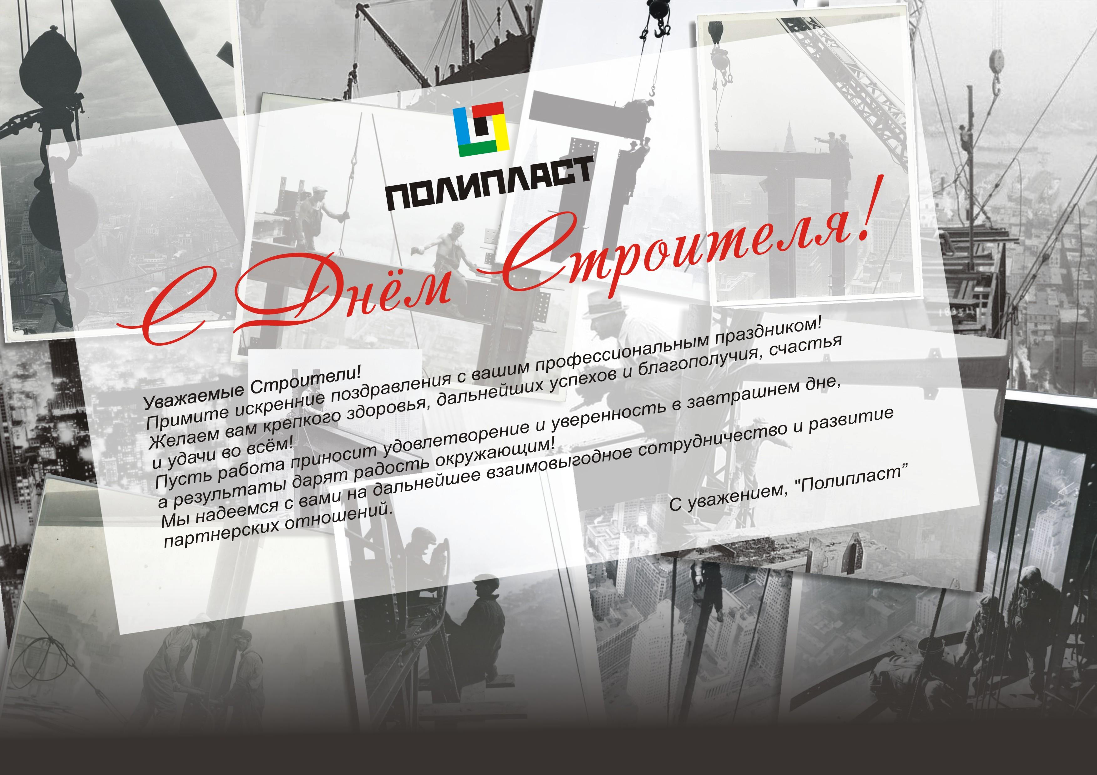 Поздравления строительной компании в стихах